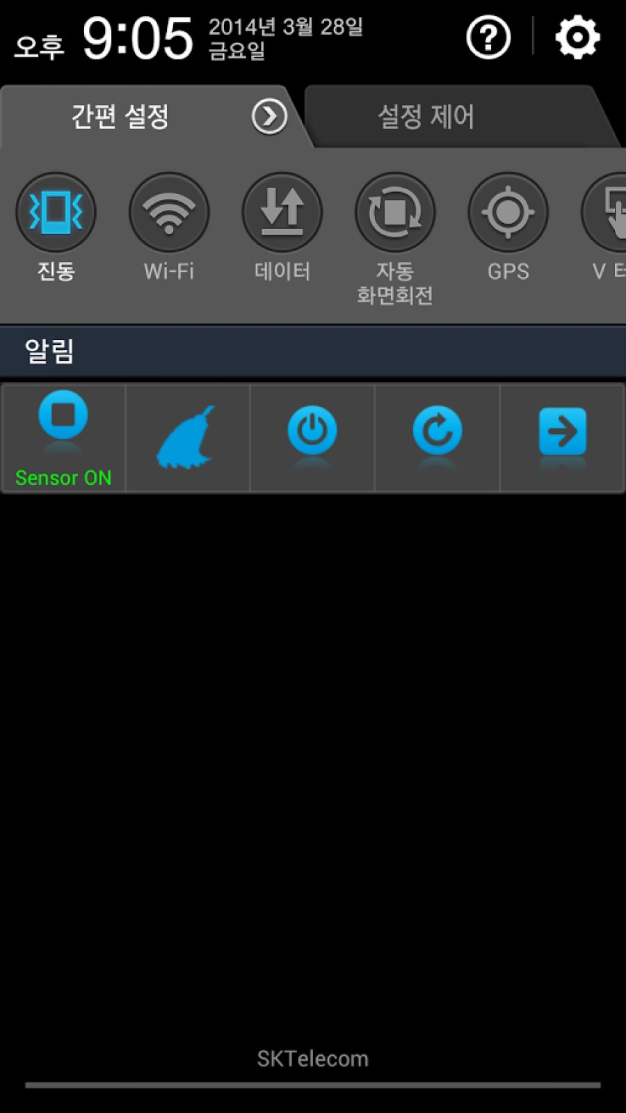 Smart Cover Lite (Screen Off)