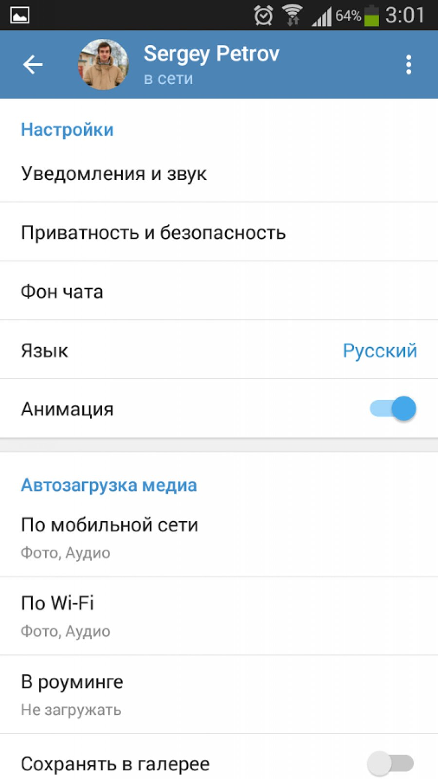 Telegram на русском для iOS (iPhone, iPad, iPod) 73