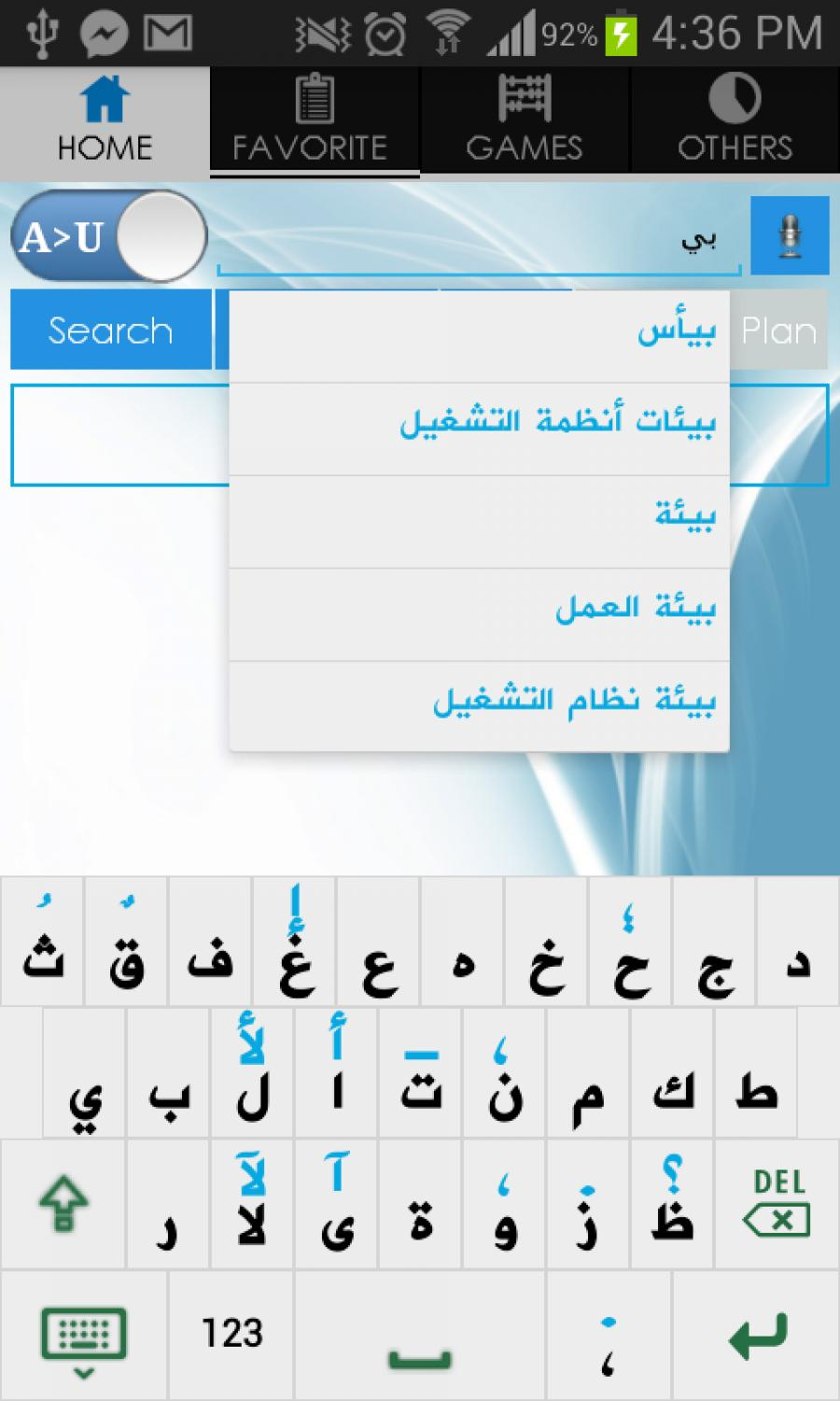 arabic to bangla dictionary free download for pc