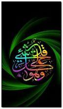 al-kadir