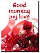 Доброго ранку, кохання моє