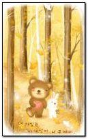 bear & bunny