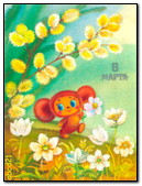 Cheburashka In The Spring With A Flower