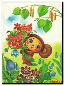 Cheburashka With A Bouquet