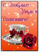 Coffee and Rose (Russian)