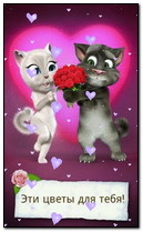 Talking Cat Love Roses (Russian)