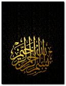 Besm Allah