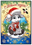 Cute Christmas Sheep