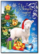 Sheep And Christmas Tree