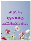 Islamic 23