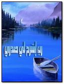 Islamic 12