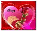 card lover arabic