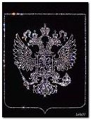 Diamond National Emblem of Russia