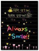 إبتسم دائما