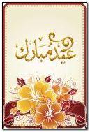 ईद मुबारक