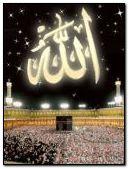 Allah ( Photo 5)