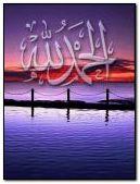 alhamd leallah