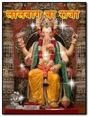 LalBaag Raja Ganesh Ji