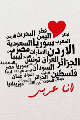Je suis un Arabe